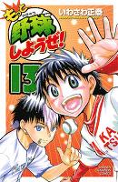 もっと野球しようぜ!(13)