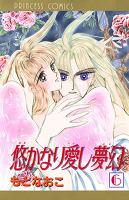 悠かなり愛し夢幻(6)