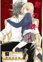 愛の鉄人(2)