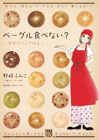 ベーグル食べない?~幸せカフェごはん~(1)
