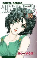 クリスタル☆ドラゴン(15)