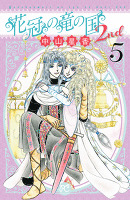 花冠の竜の国2nd(5)