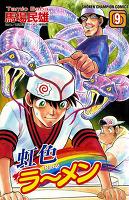 虹色ラーメン(9)