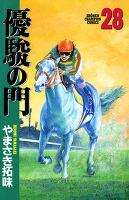 優駿の門(28)
