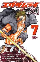 エグザムライ 戦国(7)