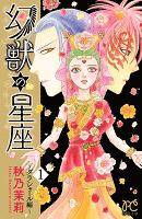 幻獣の星座~ダラシャール編~(1)