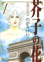芥子の花 帝王の門(1)