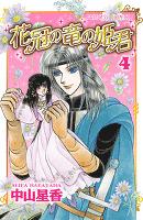 花冠の竜の姫君(4)