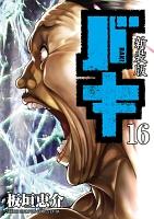 新装版 バキ(16)