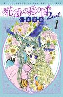 花冠の竜の国2nd(1)