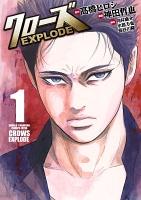 クローズ EXPLODE【試し読み増量版】(1)