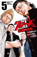 クローズZERO2 鈴蘭×鳳仙(5)