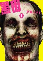 黒街【試し読み増量版】(1)