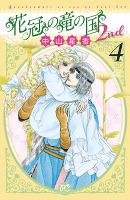 花冠の竜の国2nd(4)