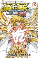 聖闘士星矢 THE LOST CANVAS 冥王神話外伝(8)