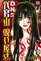 代官山呪い屋st.(9)