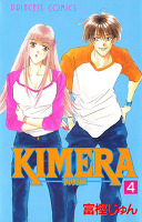 KIMERA ―祈明羅―(4)