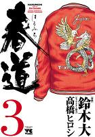 春道(3)