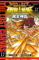 聖闘士星矢 THE LOST CANVAS 冥王神話(17)