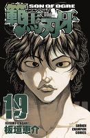 範馬刃牙(19)