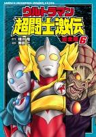 ウルトラマン超闘士激伝 完全版(6)