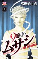 9番目のムサシ レッドスクランブル(8)