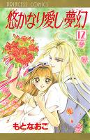 悠かなり愛し夢幻(12)