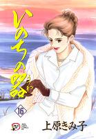 いのちの器(16)