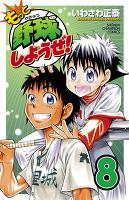 もっと野球しようぜ!(8)