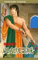アルカサル-王城-(10)