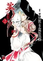 吸血姫美夕 朔(2)