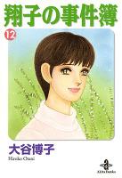 翔子の事件簿(12)