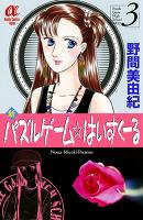 新パズルゲーム☆はいすくーる(3)