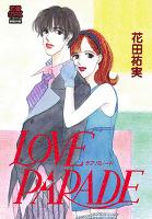 LOVE PARADE(ラブパレード)