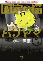 国家の猫ムラヤマ(1)