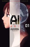 『AIの遺電子(1)』の電子書籍