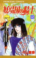 妖精国の騎士(アルフヘイムの騎士)(5)