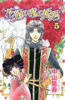 花冠の竜の姫君(5)
