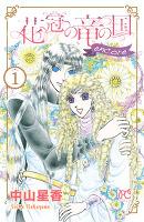 花冠の竜の国 encore 花の都の不思議な一日(1)