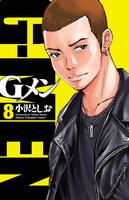 Gメン(8)