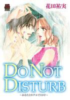 DO NOT DISTURB ~あなたとホテルで1日中~