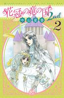 花冠の竜の国2nd(2)