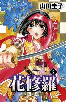 戦国美姫伝 花修羅(3)