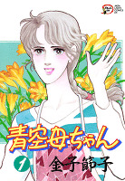 青空母ちゃん(1)