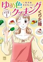 くりた陸傑作集 ゆめ色クッキング ~母・芹香 幸せのレシピ~(1)