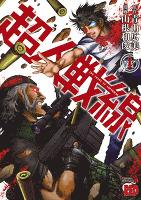 超人戦線(1)