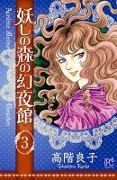 妖しの森の幻夜館(3)