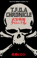 """武装戦線クロニクル """"クローズ""""&""""WORST""""キャラクターブック"""