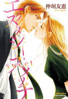 エクスタシー・スイッチ Sweet(1)