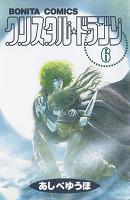 クリスタル☆ドラゴン(6)
